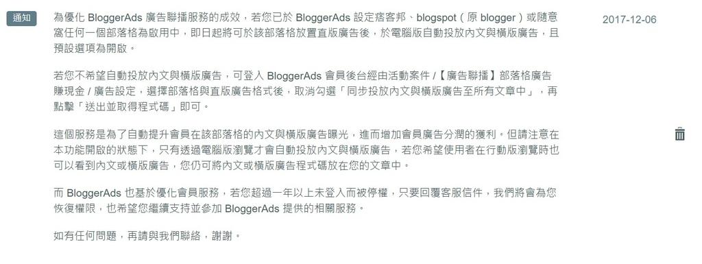 bloggerad-2.jpg