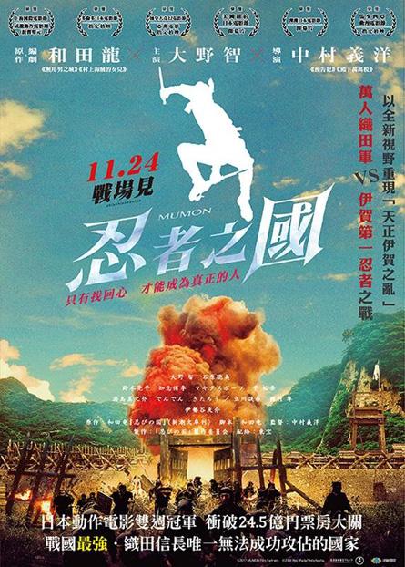 忍者之國_poster