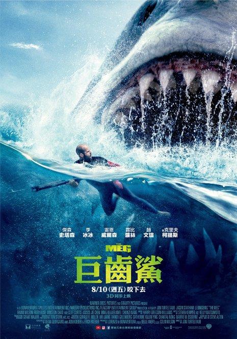 巨齒鯊_poster